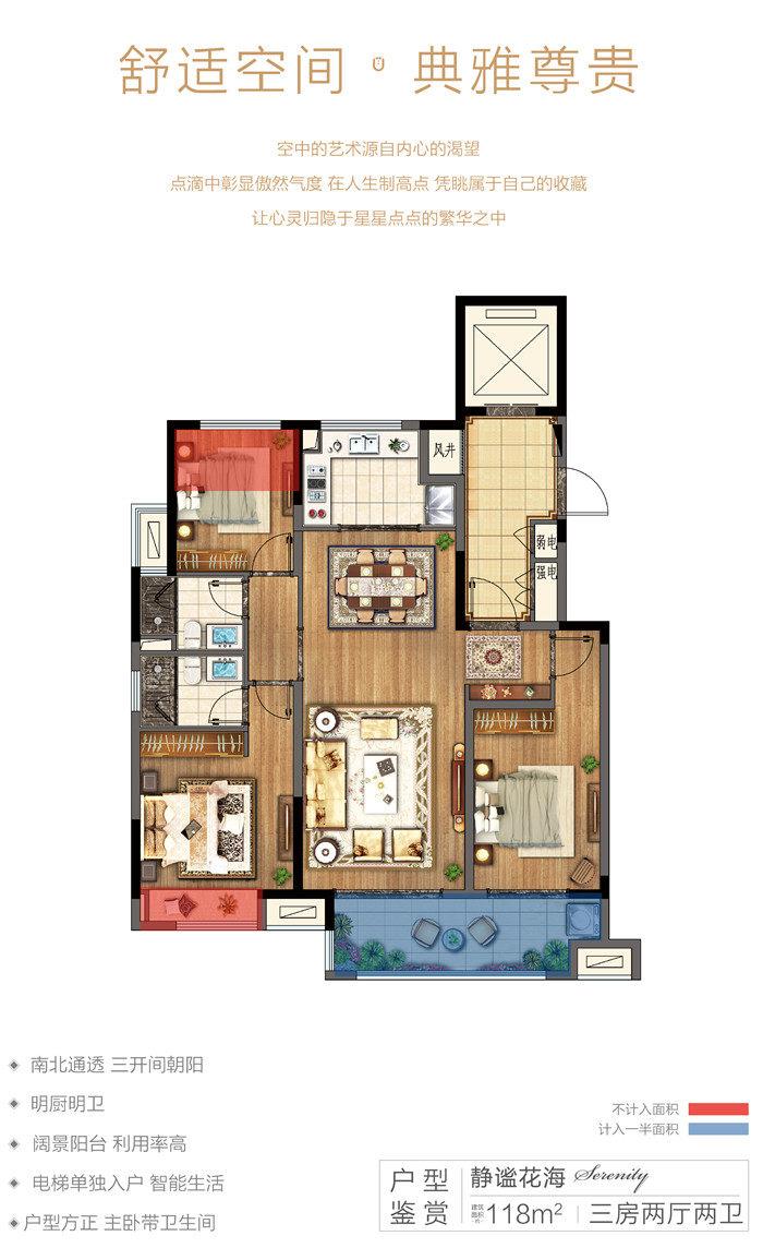 118㎡三房两厅两卫