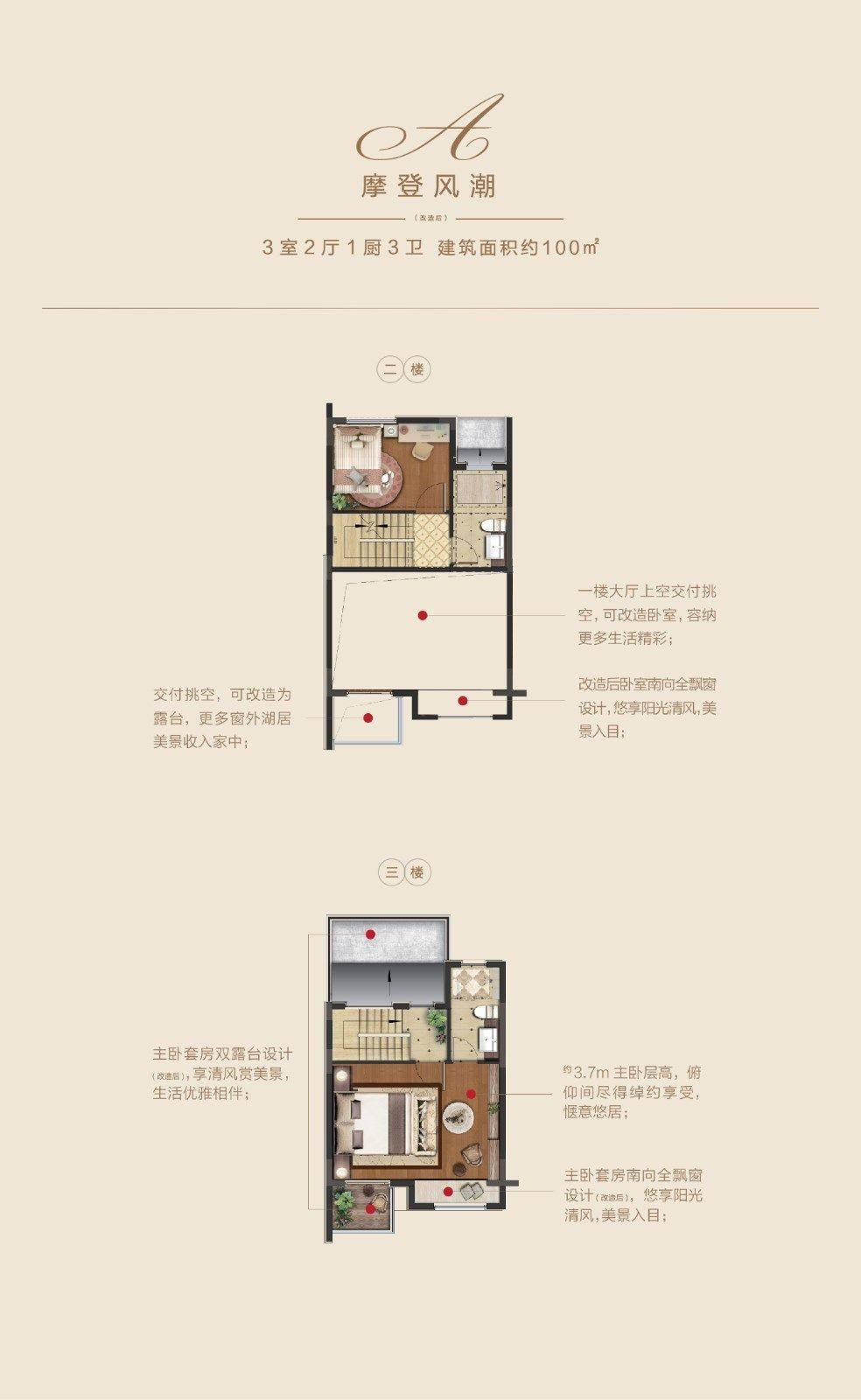 100平米别墅